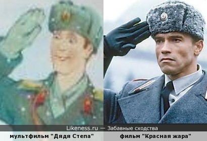 "мультфильм ""Дядя Степа"