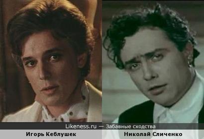 Игорь Кеблушек и Николай Сличенко