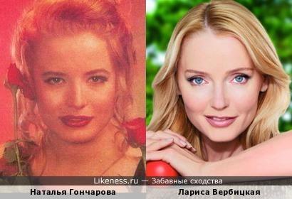 Наталья Гончарова и Лариса Вербицкая