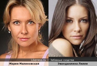 Мария Малиновская и Эванджелина Лилли