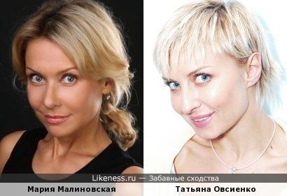 Мария Малиновская и Татьяна Овсиенко