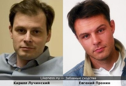 Кирилл Лучинский и Евгений Пронин