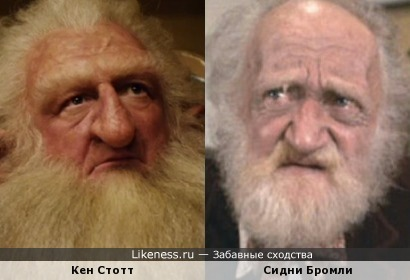Кен Стотт и Сидни Бромли