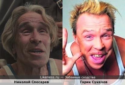 Николай Слесарев и Гарик Сукачев