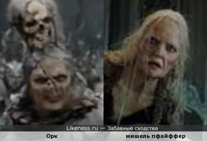 Орк и мишель пфайффер