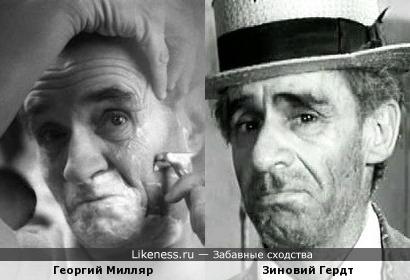 Георгий Милляр и Зиновий Гердт