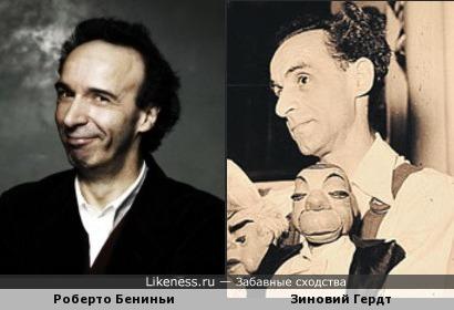 Роберто Бениньи и Зиновий Гердт
