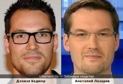Дэниэл Кадмор и Анатолий Лазарев