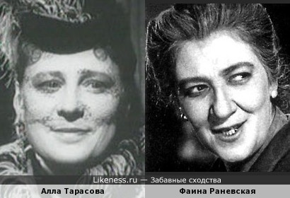 Алла Тарасова и Фаина Раневская