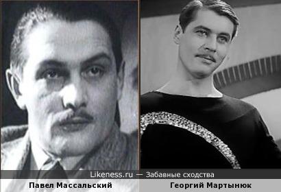 Павел Массальский и Георгий Мартынюк
