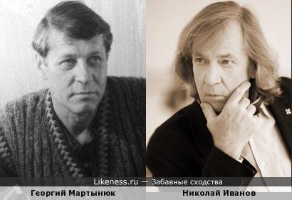 Георгий Мартынюк и Николай Иванов