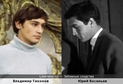 Владимир Тихонов и Юрий Васильев