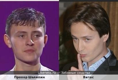 Прохор Шаляпин и Витас
