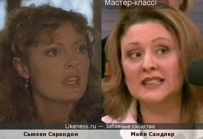 Сьюзен Сарандон и Майя Сандлер