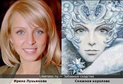 Ирина Лукьянова и Снежная королева (рисунок)