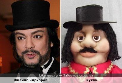 Филипп Киркоров и кукла