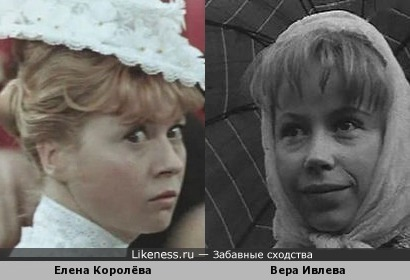 Елена Королёва и Вера Ивлева
