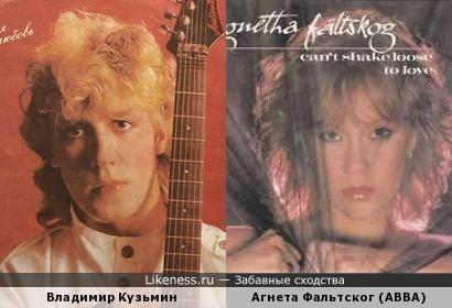 Владимир Кузьмин и Агнета Фальтског (АВВА)