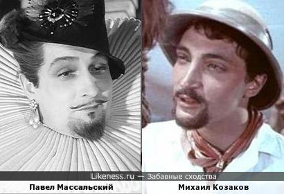 Павел Массальский и Михаил Козаков