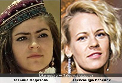 Татьяна Федотова и Александра Ребенок