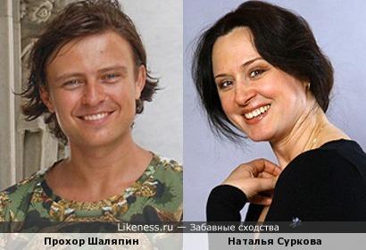 Прохор Шаляпин и Наталья Суркова