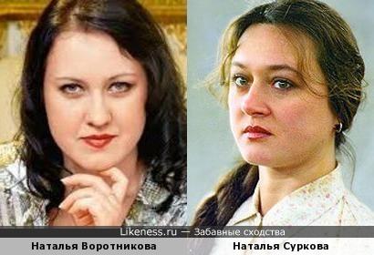 Наталья Воротникова и Наталья Суркова