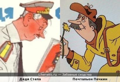 Дядя Степа и почтальон Печкин