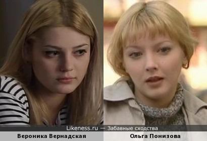 Вероника Вернадская и Ольга Понизова