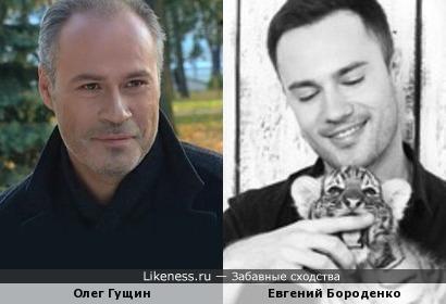 Олег Гущин и Евгений Бороденко