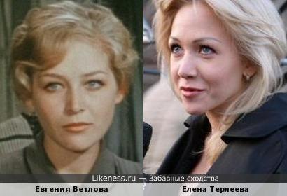 Евгения Ветлова и Елена Терлеева