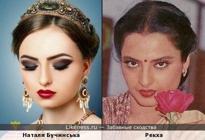 Наталя Бучинська и Рекха