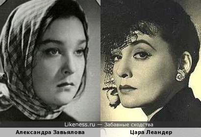 Александра Завьялова и Цара Леандер