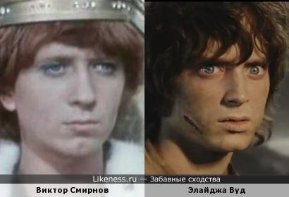 Виктор Смирнов и Элайджа Вуд