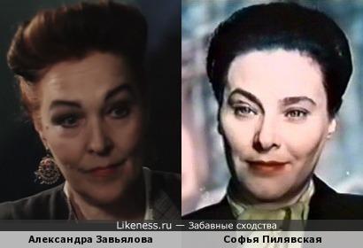 Александра Завьялова и Софья Пилявская