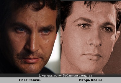 Олег Савкин и Игорь Кваша