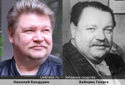Николай Бандурин и Хайнрих Георге