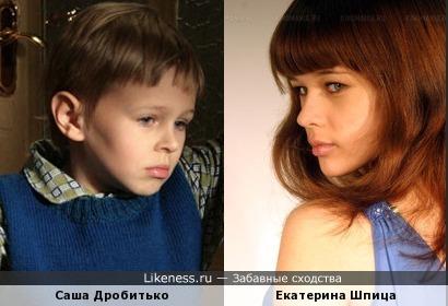 Саша Дробитько и Екатерина Шпица