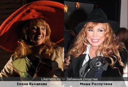 Елена Яковлева и Маша Распутина