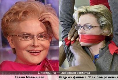 """Елена Малышева и кадр из фильма """"Век помрачения"""""""