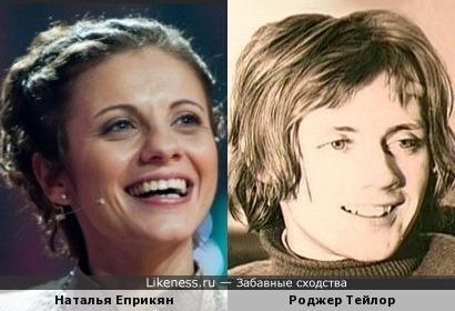Наталья Еприкян и Роджер Тейлор