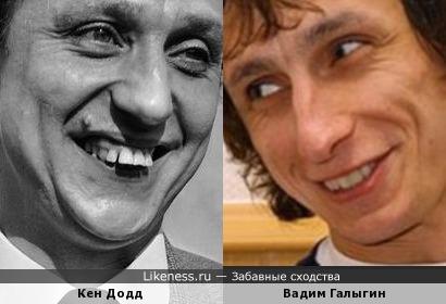 Кен Додд и Вадим Галыгин