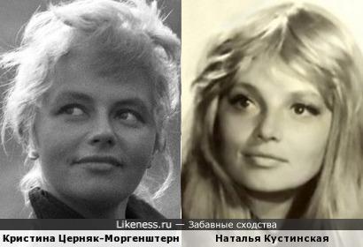 Кристина Церняк-Моргенштерн и Наталья Кустинская