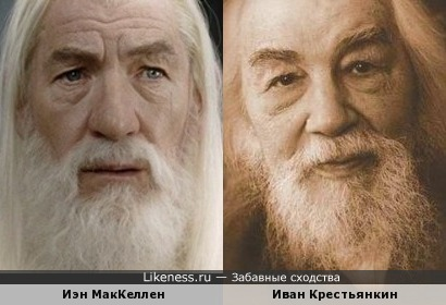 Иэн МакКеллен и Иван Крестьянкин