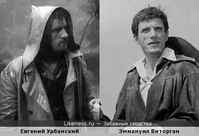 Евгений Урбанский и Эммануил Виторган