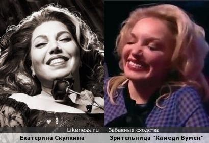 "Екатерина Скулкина и зрительница ""Камеди Вумен"""