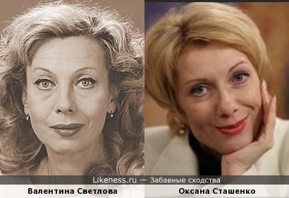 Валентина Светлова и Оксана Сташенко