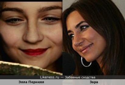 Элла Пернелл и Зара
