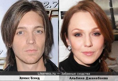 Алекс Бэнд и Альбина Джанабаева