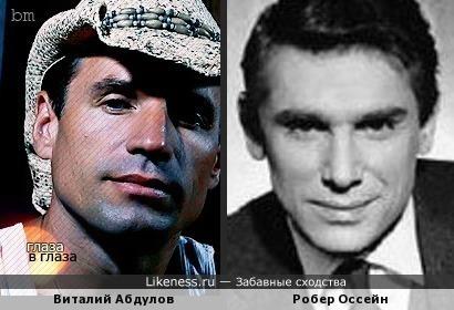 Виталий Абдулов и Робер Оссейн
