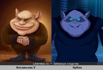 Весельчак У и Урбан